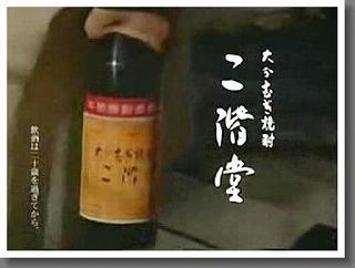 大分むぎ焼酎 二階堂「父」 CM1.jpg