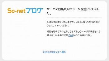 s_So-net.jpg