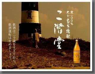 大分むぎ焼酎 二階堂「大地のささやき」 CM5.jpg