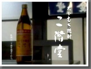 大分むぎ焼酎 二階堂「遠い憧れ」CM1.jpg
